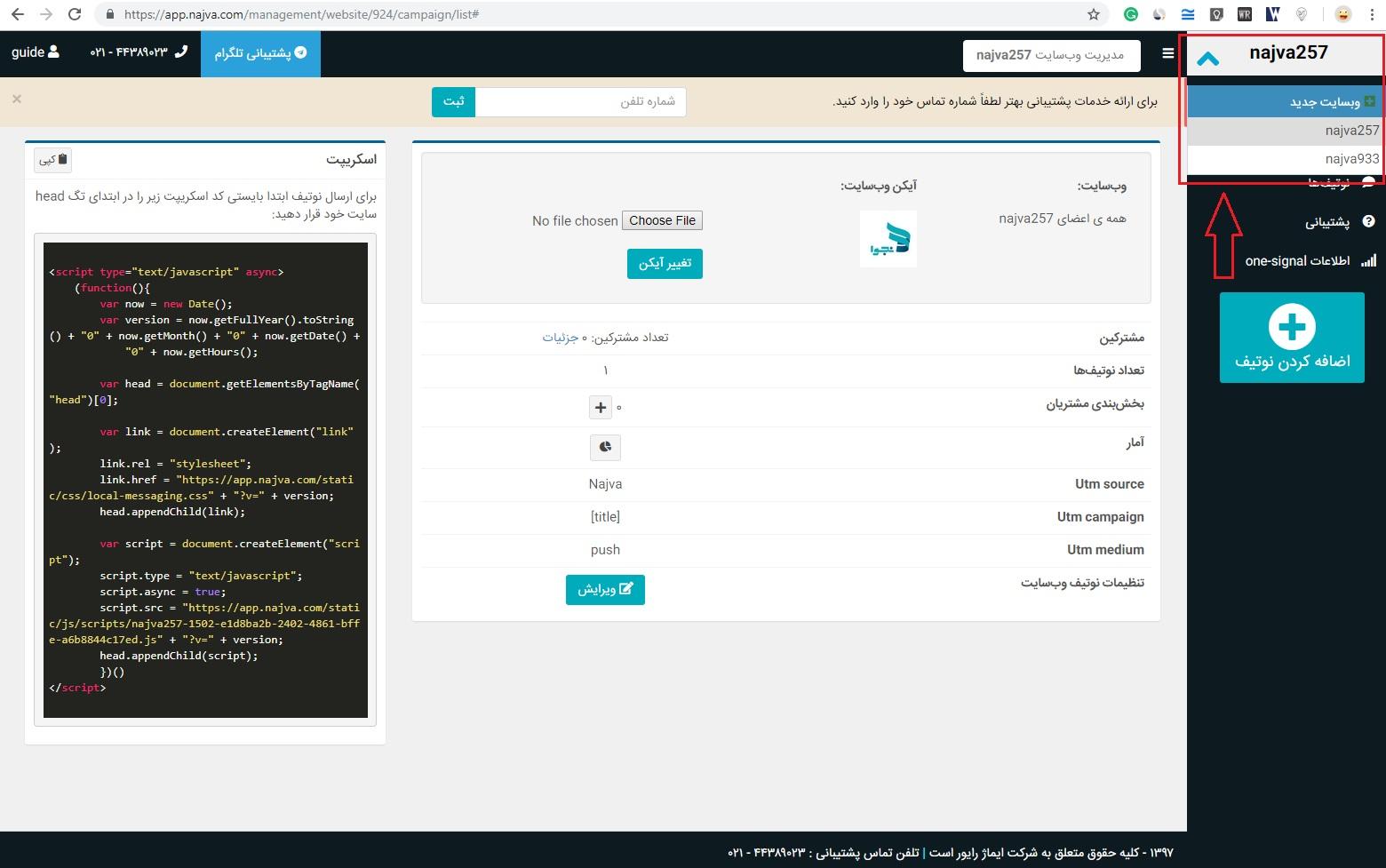 اضافه کردن وب سایت جدید به پنل نجوا