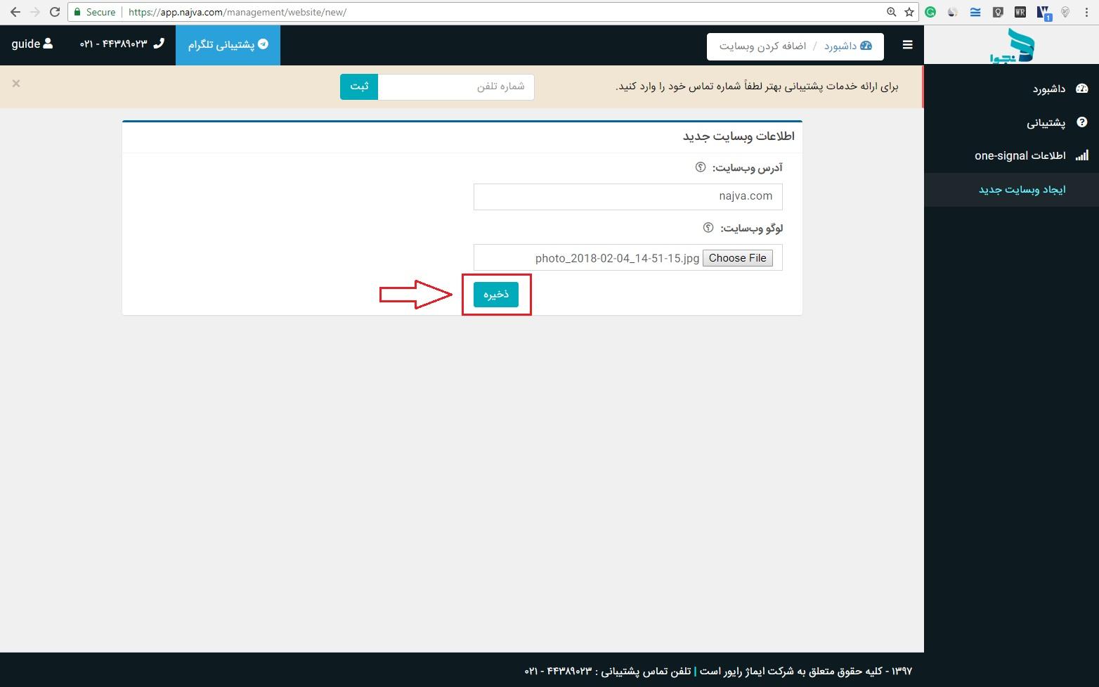 ذخیره کردن اطلاعات وب سایت