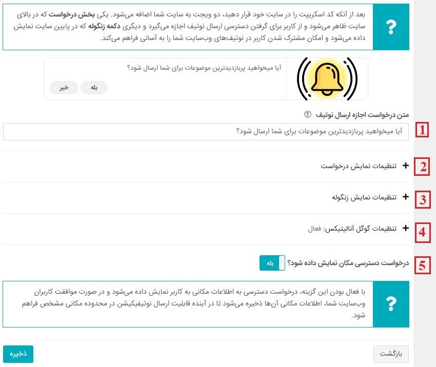 تنظیمات نوتیف وب سایت در پنل نجوا