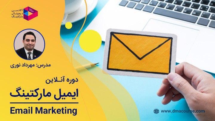 دوره آنلاین تخصصی ایمیل مارکتینگ