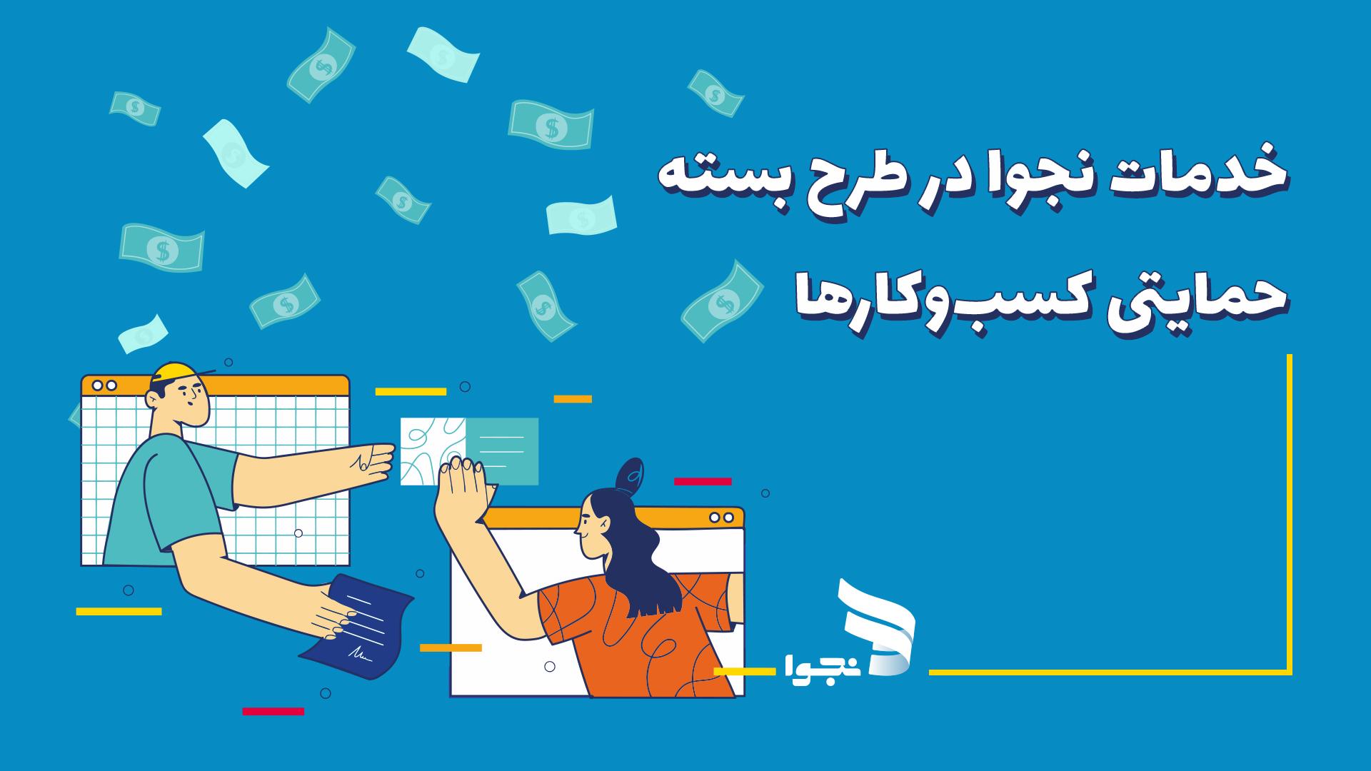 خدمات رایگان نجوا در طرح ایران نوآفرین