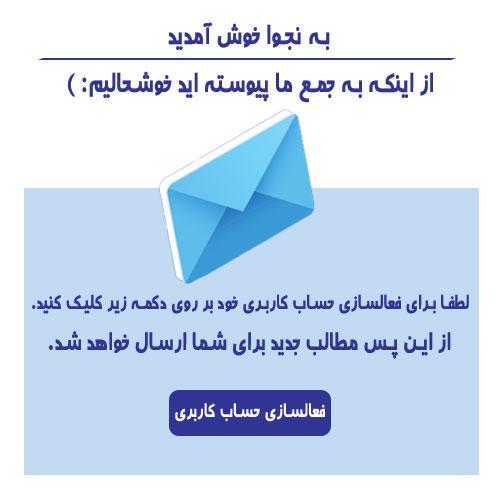 ایمیل خوش آمد گویی در ایمیل مارکتینگ