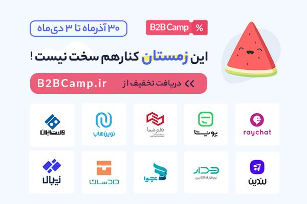 کمپین کسبوکارهای B2B
