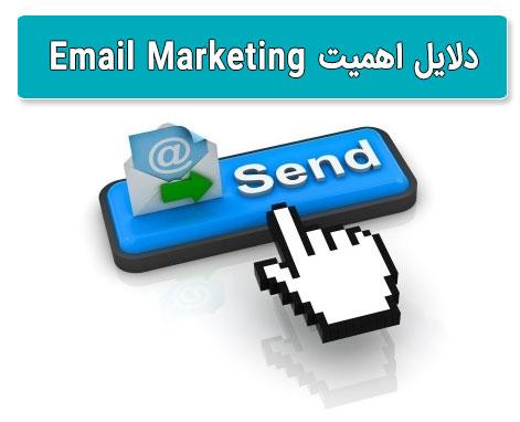 دلایل اهمیت ایمیل مارکتینگ برای کسب و کار