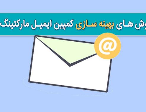 روش های بهینه سازی کمپین ایمیل مارکتینگ