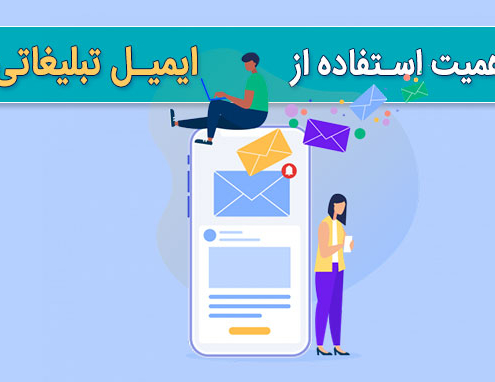 اهمیت استفاده از ایمیل در تبلیغات