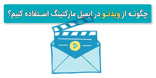 چگونه از ویدئو در ایمیل مارکتینگ استفاده کنیم