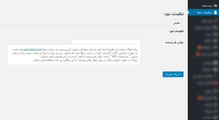اتصال افزونه نجوا به سایت وردپرسی