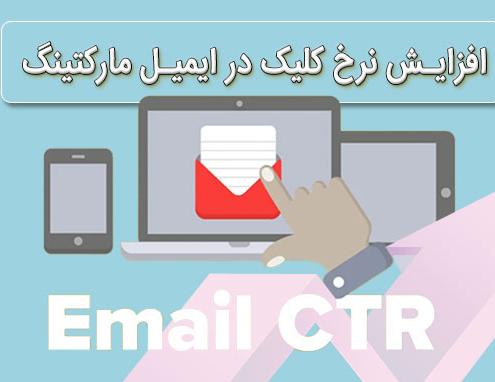 افزایش نرخ کلیک در ایمیل مارکتینگ