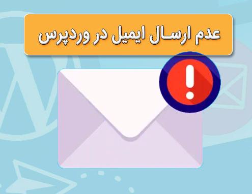 عدم ارسال ایمیل در وردپرس